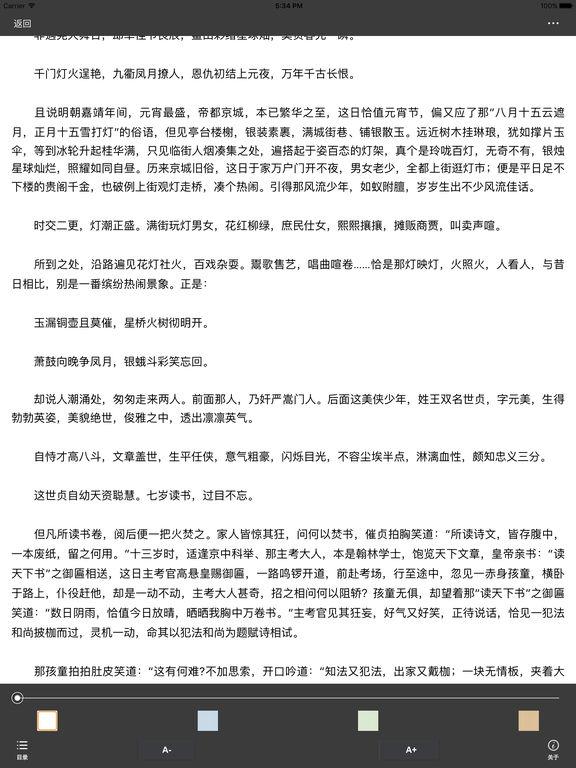 【金瓶梅传奇】无删减 screenshot 5