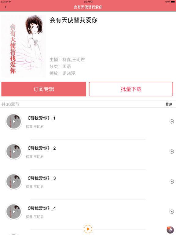 【明晓溪小说作品大全】:女生必备听书神器 screenshot 5