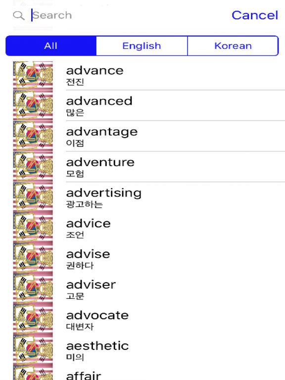 Korean Dictionary GoldEdition screenshot 8