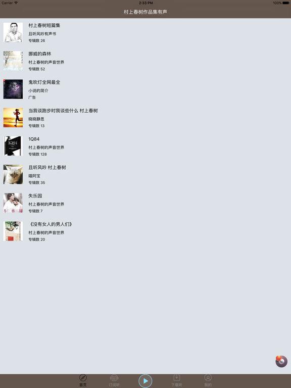 【村上春树作品集】 screenshot 5