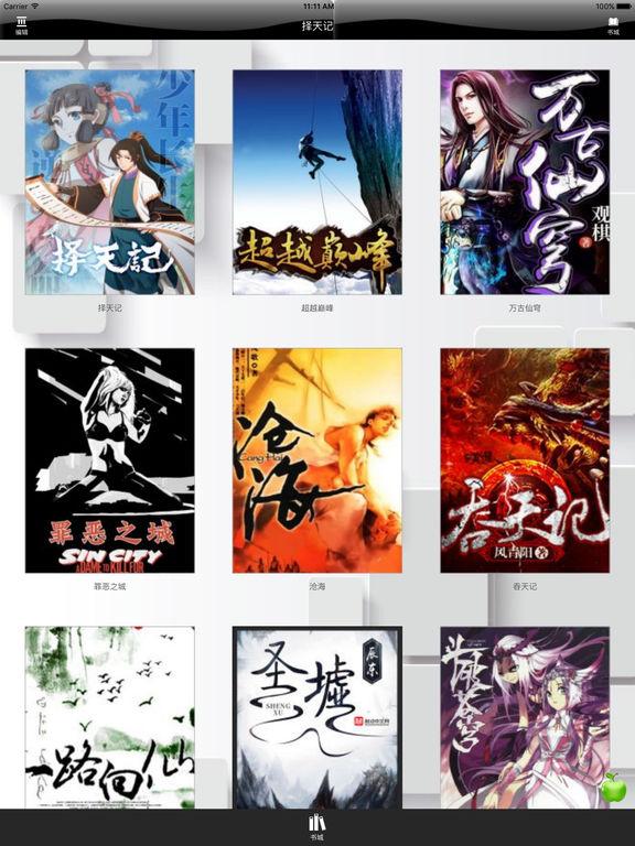 猫腻最新网络玄幻小说:择天记 screenshot 5