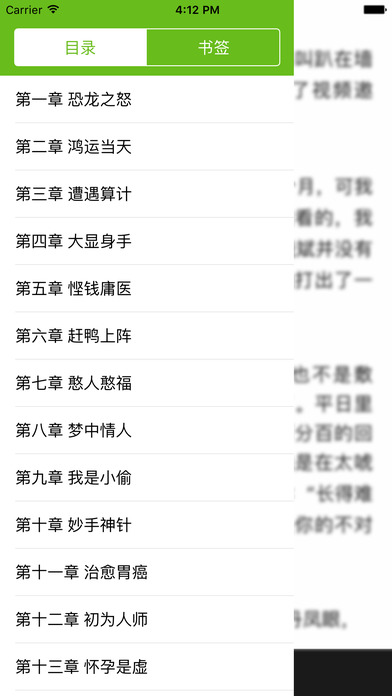 【免费小说大全】懒人追书神器 screenshot 3