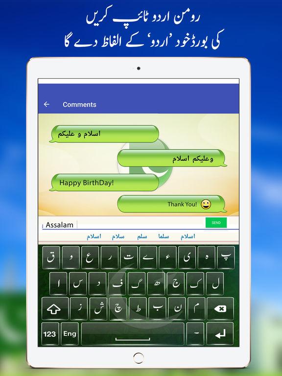 Urdu Keyboard - Pak Flag screenshot 9