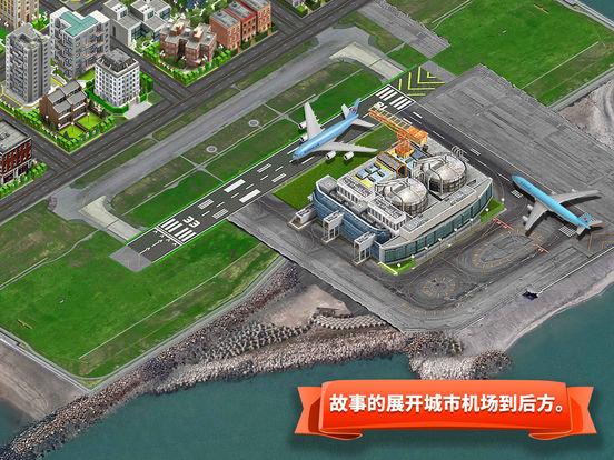 机场城市开发商 screenshot 6