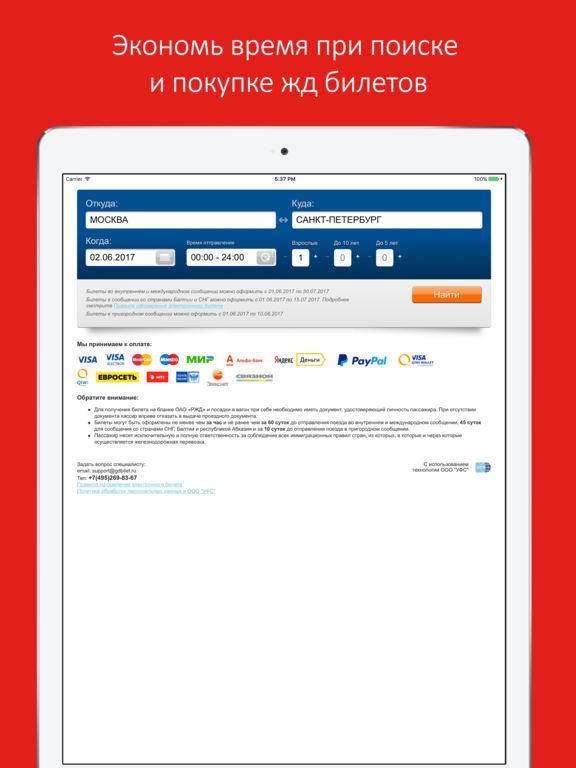 жд билеты, ржд билеты, ржд онлайн, ржд приложение онлайн