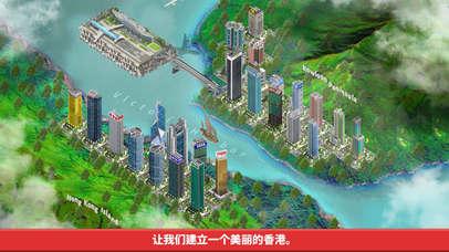 香港大亨™ screenshot 4