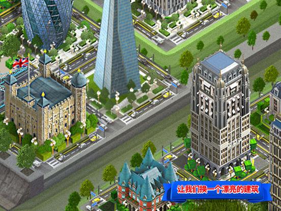伦敦房地产游戏 screenshot 8