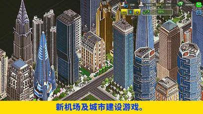 航空城商务™ screenshot 3