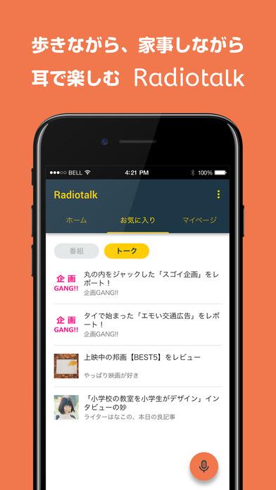 Radiotalk-音声配信を今すぐできるラジオトーク screenshot 3