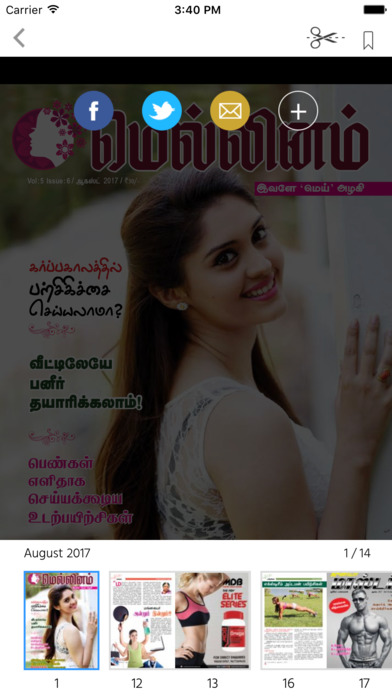 Mellinam (Magazine) screenshot 2