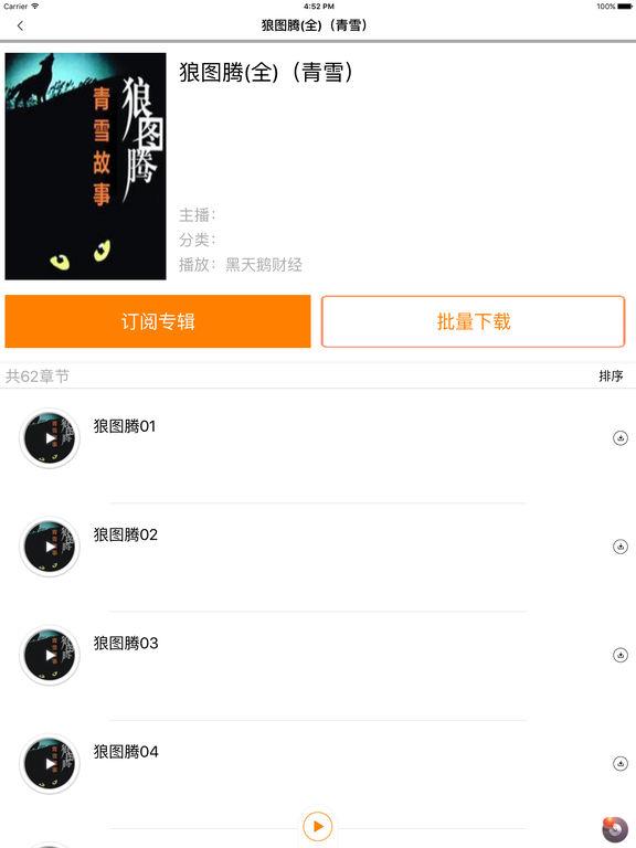 【狼图腾】:姜戎原著,军事冒险[听书] screenshot 6