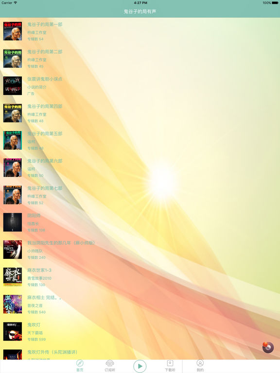 【鬼谷子的局】 screenshot 5