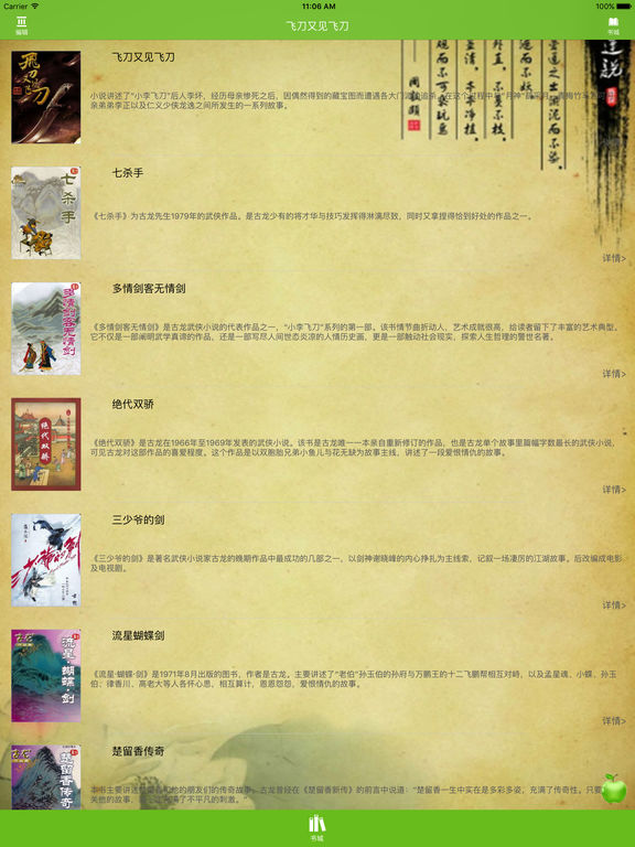 【飞刀又见飞刀】古龙武侠经典再现 screenshot 4