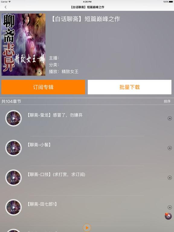 【有声】中国古典文学名著(白话文+解析) screenshot 6