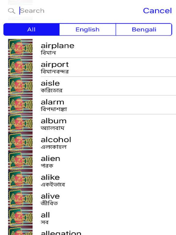 Bengali Dictionary GoldEdition screenshot 8