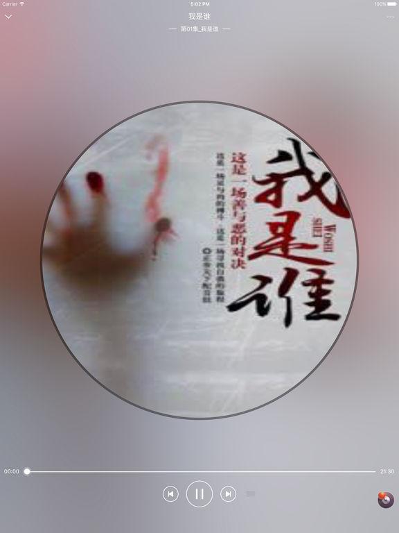 精品广播剧合集(另收录耽美系列)-有声电台 screenshot 7