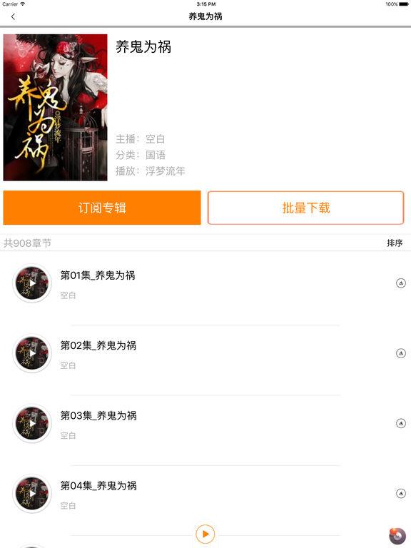 【养鬼为祸】又名劫天运:恐怖悬疑超吓人[有声] screenshot 6