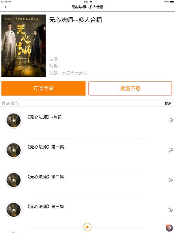 [无心法师]有声书籍:尼罗原著,民国玄幻 screenshot 5