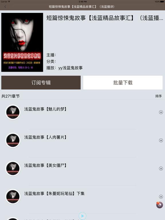 【超吓人短篇鬼故事大全】有声书(不要一个人听哟) screenshot 6