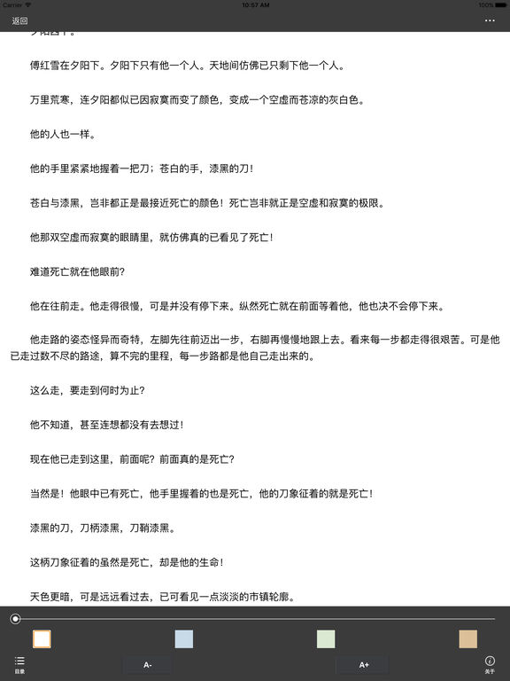 古龙经典武侠小说 screenshot 5