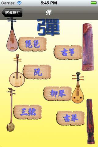 中國樂器(免費版) - náhled