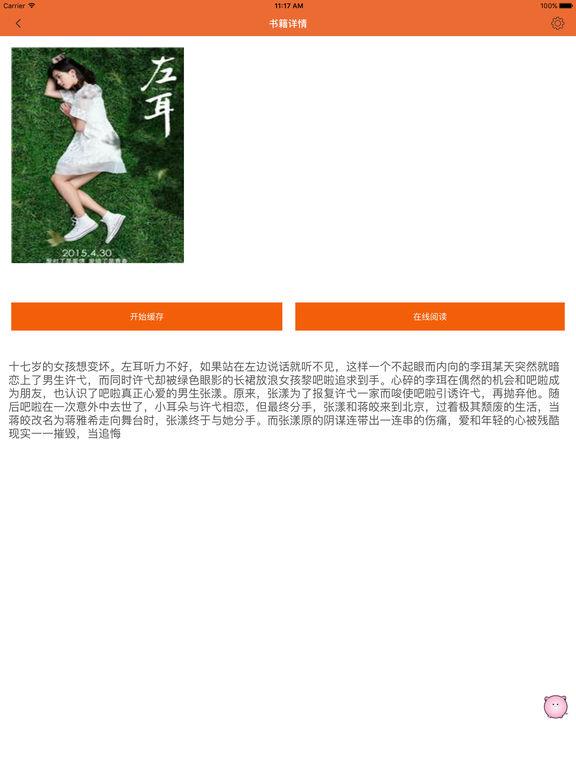 饶雪漫作品合集【珍藏版】:左耳 screenshot 6