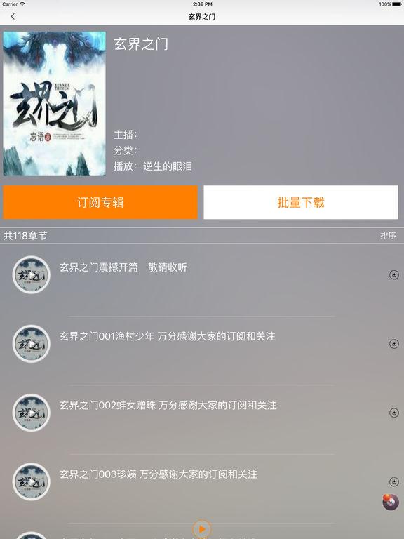 【玄界之门】有声小说-忘语著 screenshot 6