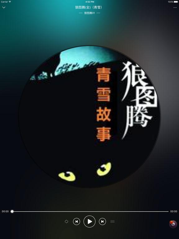 【狼图腾】:姜戎原著,军事冒险[听书] screenshot 7