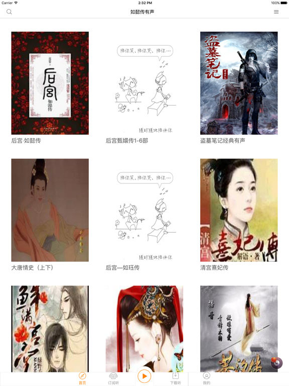 【后宫:如懿传】有声书:听宫廷女人传奇人生 screenshot 5