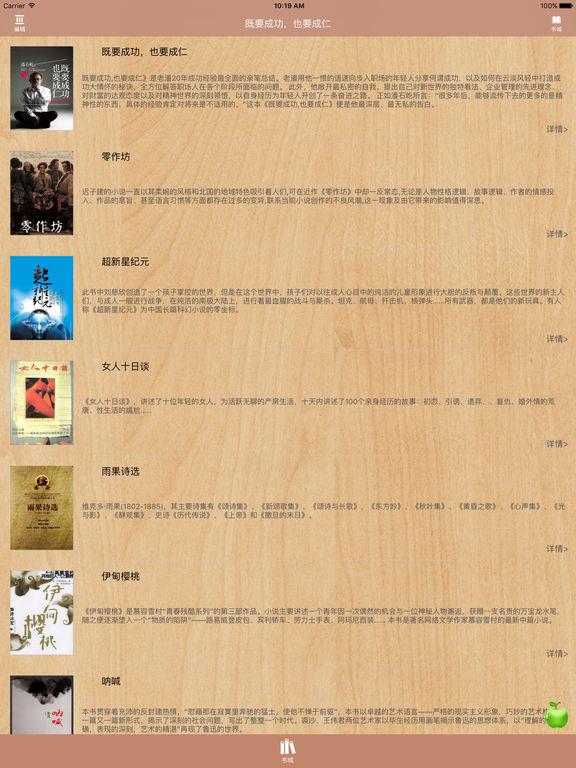 【既要成功也要成仁】:成功励志人生哲学经典语录 screenshot 4