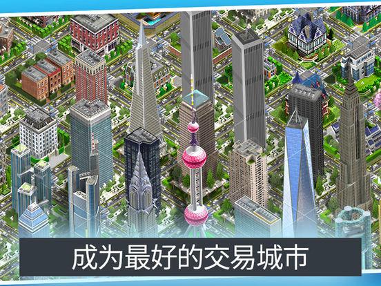 世界贸易城 screenshot 10
