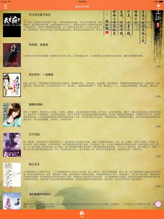 起点小说精选 screenshot 4