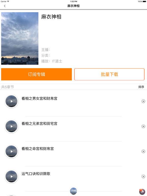 【麻衣神相】有声小说-御风楼主人著 screenshot 6