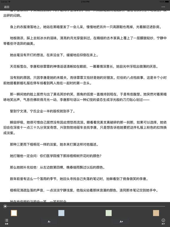 醉玲珑—古风穿越小说精选 screenshot 7