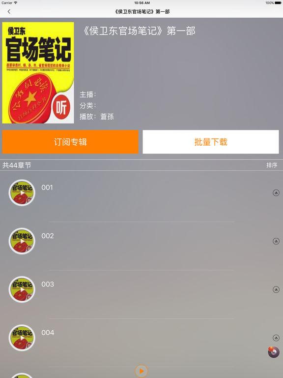 [侯卫东官场笔记]有声小说-小桥老树著 screenshot 6