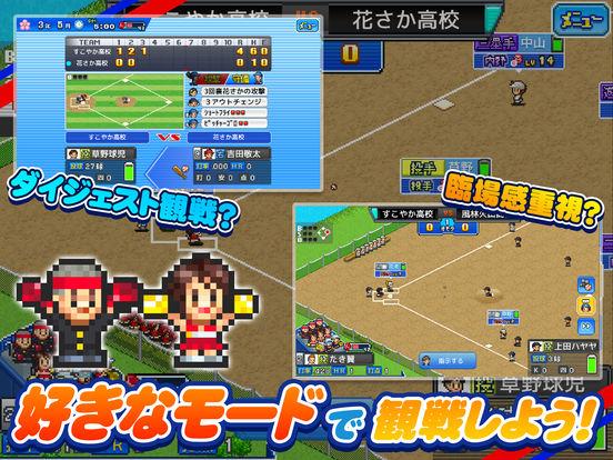 野球部ものがたり screenshot 8
