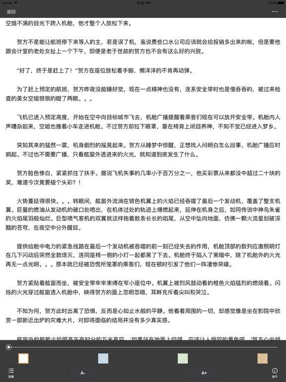 宰执天下:cuslaa著穿越历史类小说【大热!】 screenshot 6