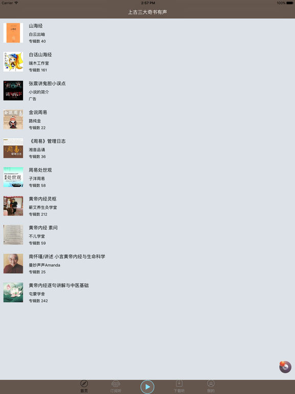 【上古三大奇书】 screenshot 5