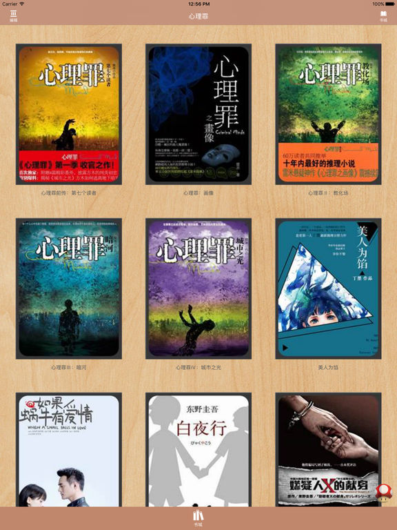 心理罪:雷米著经典畅销心里犯罪学小说 screenshot 4