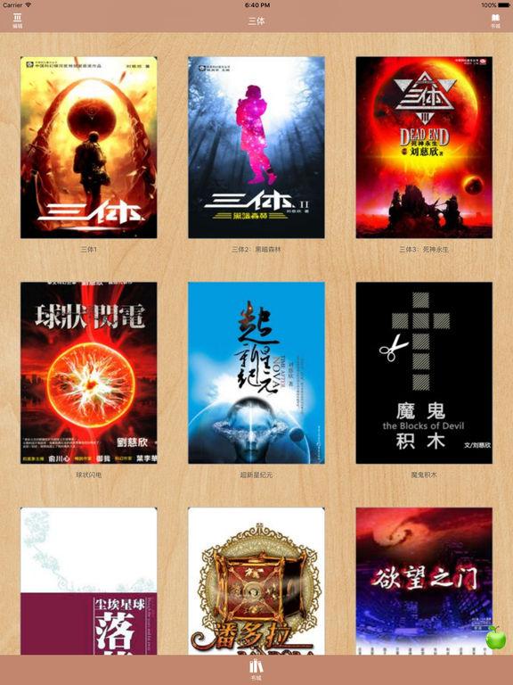 【三体】:刘慈欣科幻巨著 screenshot 4