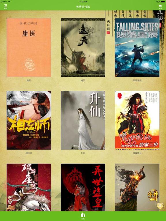 【免费小说大全】懒人追书神器 screenshot 4