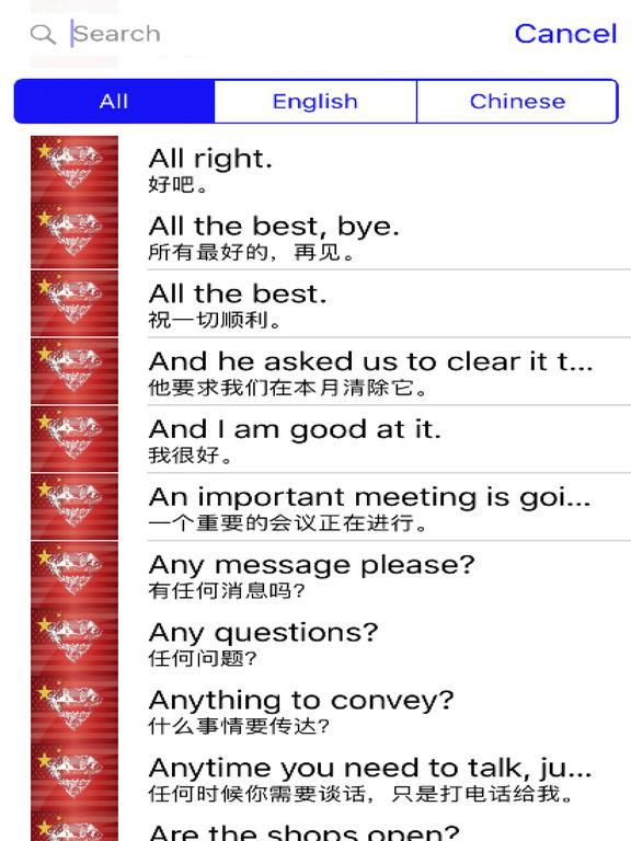 Chinese Phrases Mandarin Diamond 4K Edition screenshot 4