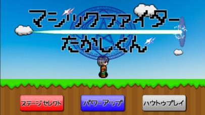 マジックファイターたかしくん screenshot 2