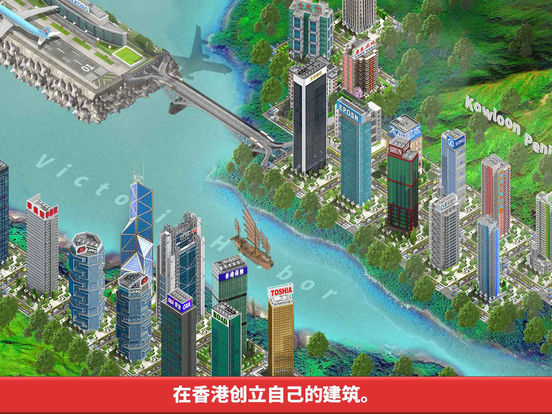 香港大亨™ screenshot 8