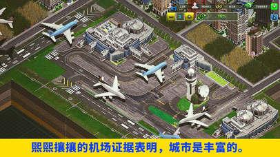 航空城商务™ screenshot 4
