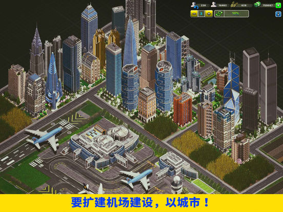航空城商务™ screenshot 8