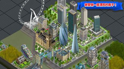 伦敦房地产游戏 screenshot 1