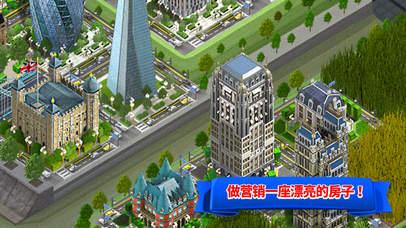 伦敦房地产游戏 screenshot 4