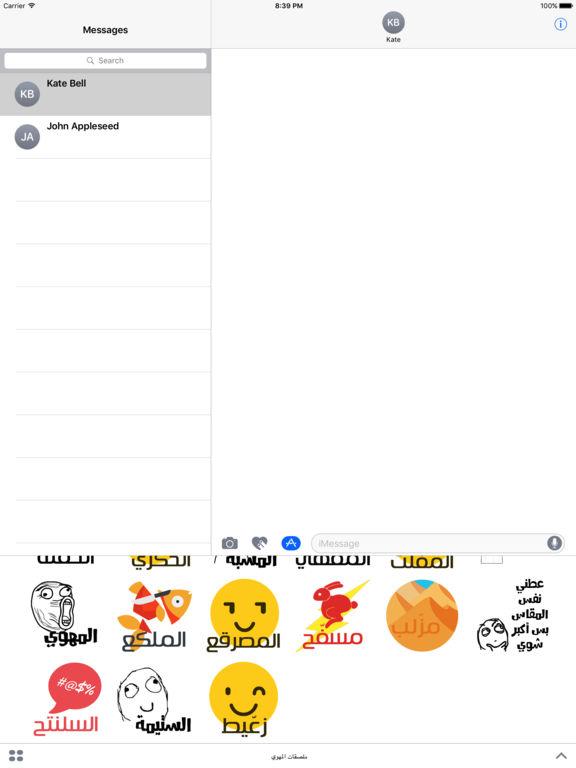 ملصقات المهوي screenshot 6