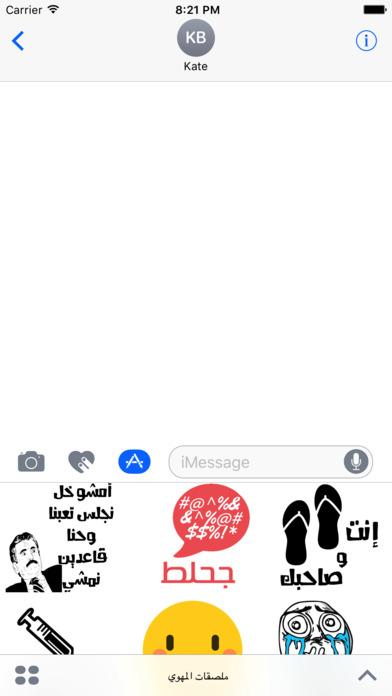 ملصقات المهوي screenshot 2